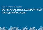 Минстрой России провел вебинар по вопросу размещения информации в ГИС ЖКХ