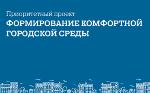 Минстрой России провел вебинар по вопросам проведения инвентаризации в ГИС ЖКХ